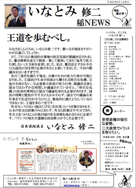news_02_odo