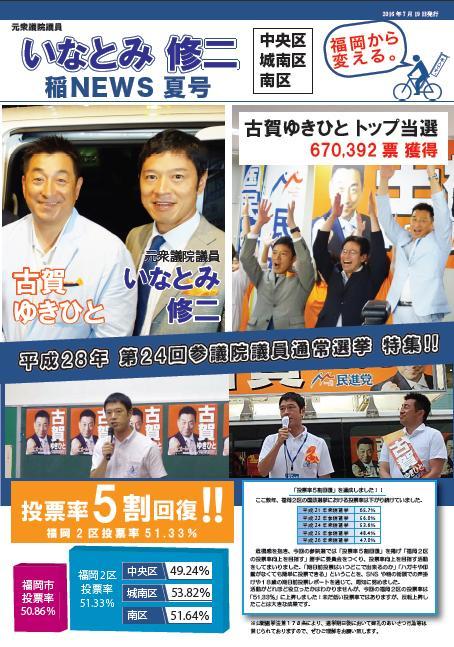 稲news表