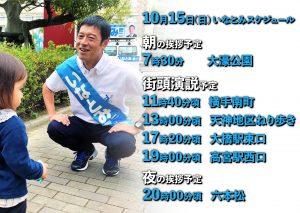 1015_schedule
