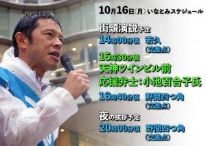 1016_schedule
